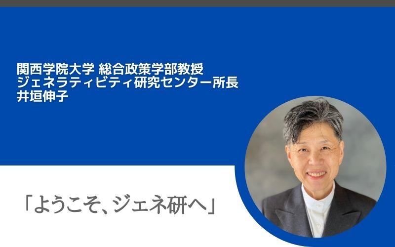 井垣伸子所長、ごあいさつ